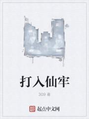 打入仙牢热门推荐小说