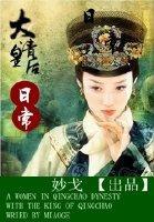大清皇后日常